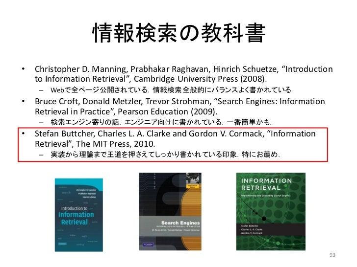 """情報検索の教科書•   Christopher D. Manning, Prabhakar Raghavan, Hinrich Schuetze, """"Introduction    to Information Retrieval"""", Camb..."""