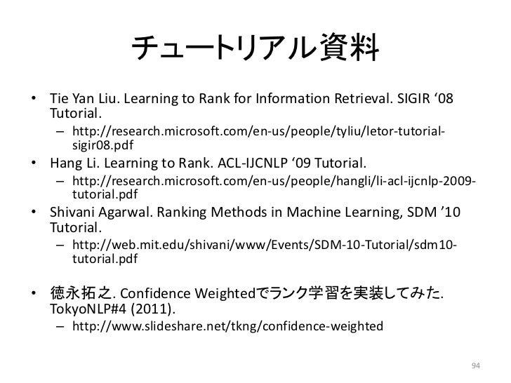 チュートリアル資料• Tie Yan Liu. Learning to Rank for Information Retrieval. SIGIR '08  Tutorial.    – http://research.microsoft.co...