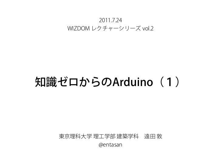 2011.7.24   WIZDOM レクチャーシリーズ vol.2知識ゼロからのArduino(1)  東京理科大学 理工学部 建築学科    遠田 敦          @entasan