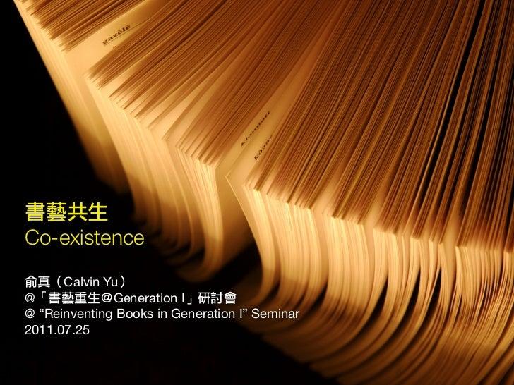 """書藝共生Co-existence俞真(Calvin Yu)@「書藝重生@Generation I」研討會@ """"Reinventing Books in Generation I"""" Seminar2011.07.25"""