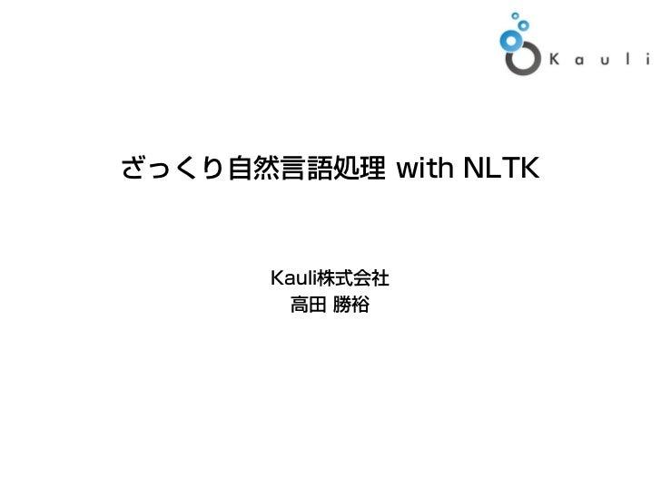 ざっくり自然言語処理 with NLTK       Kauli株式会社         高田 勝裕