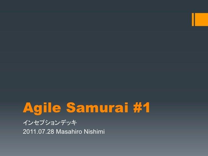 Agile Samurai #1インセプションデッキ2011.07.28 Masahiro Nishimi