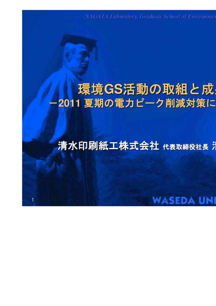 NAGATA Laboratory, Graduate School of Environment and Energy Engineering       環境GS活動の取組と成果    -2011 夏期の電力ピーク削減対策について-    ...