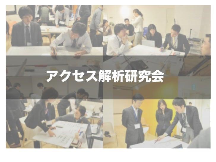 アクセス解析研究会        Kennosuke Yamaguch        Kennosuke Yamaguch