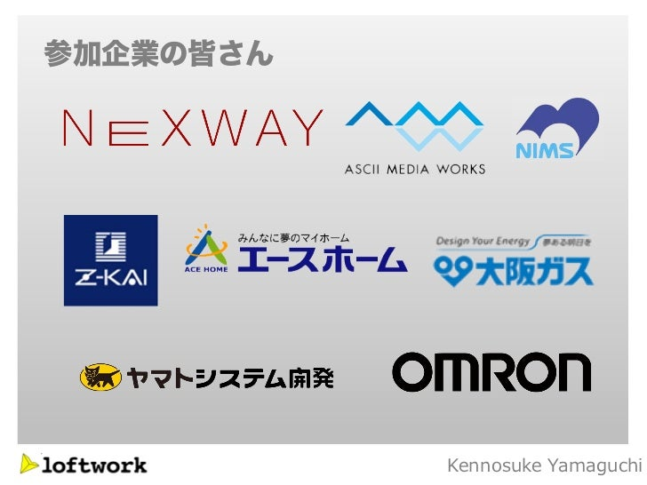 参加企業の皆さん            Kennosuke Yamaguch           Kennosuke Yamaguchi