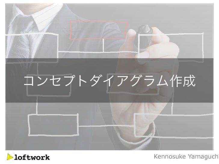 コンセプトダイアグラム作成         Kennosuke Yamaguch