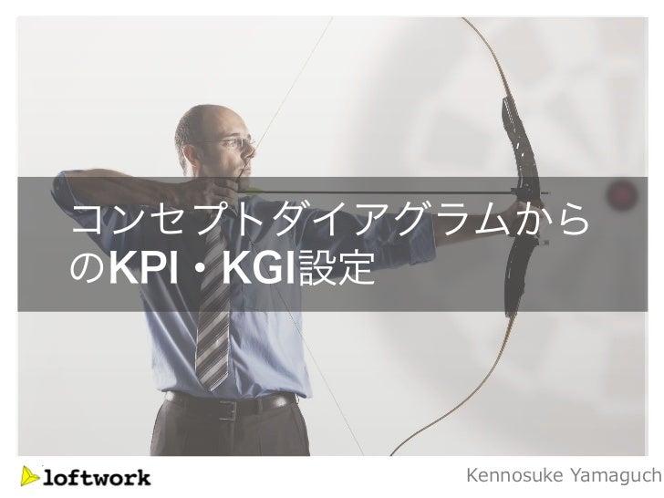 コンセプトダイアグラムからのKPI・KGI設定         Kennosuke Yamaguch