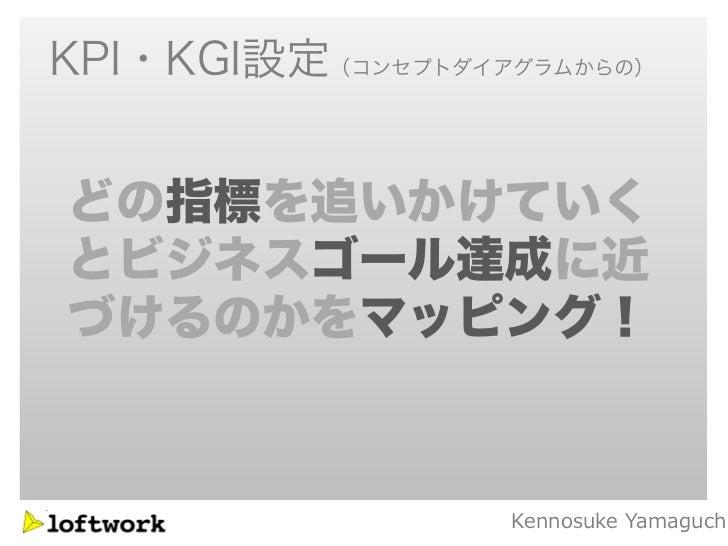 KPI・KGI設定(コンセプトダイアグラムからの)どの指標を追いかけていくとビジネスゴール達成に近づけるのかをマッピング!                   Kennosuke Yamaguch
