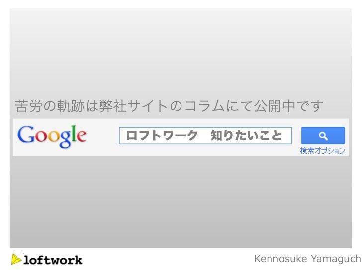 苦労の軌跡は弊社サイトのコラムにて公開中です       ロフトワーク 知りたいこと                 Kennosuke Yamaguch