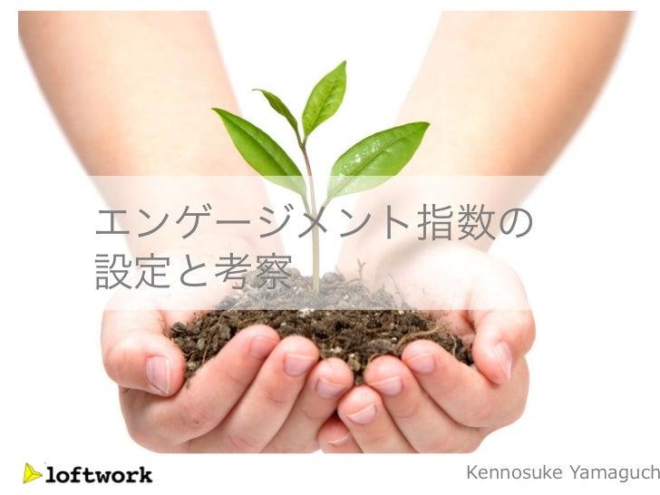 エンゲージメント指数の設定と考察         Kennosuke Yamaguch         Kennosuke Yamaguch