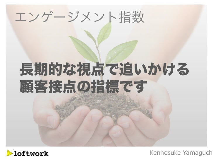 エンゲージメント指数長期的な視点で追いかける顧客接点の指標です             Kennosuke Yamaguch