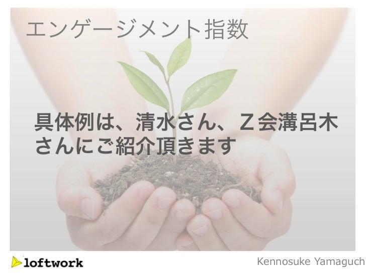 エンゲージメント指数具体例は、清水さん、Z会溝呂木さんにご紹介頂きます             Kennosuke Yamaguch