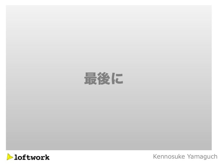 最後に      Kennosuke Yamaguch