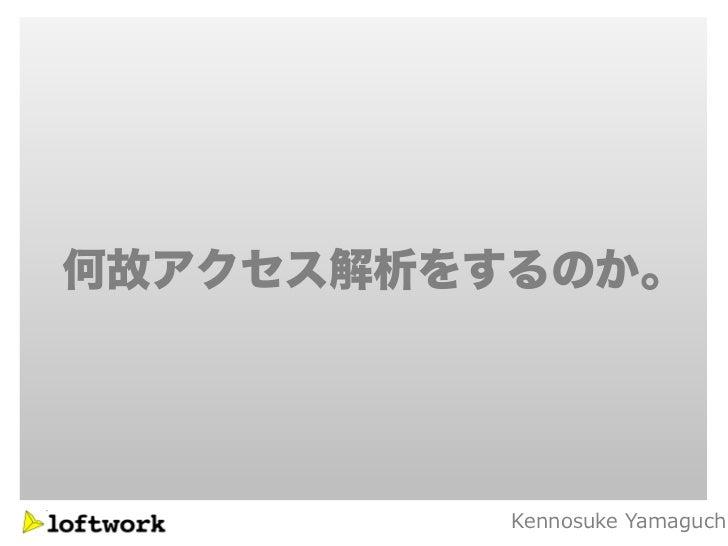 何故アクセス解析をするのか。          Kennosuke Yamaguch