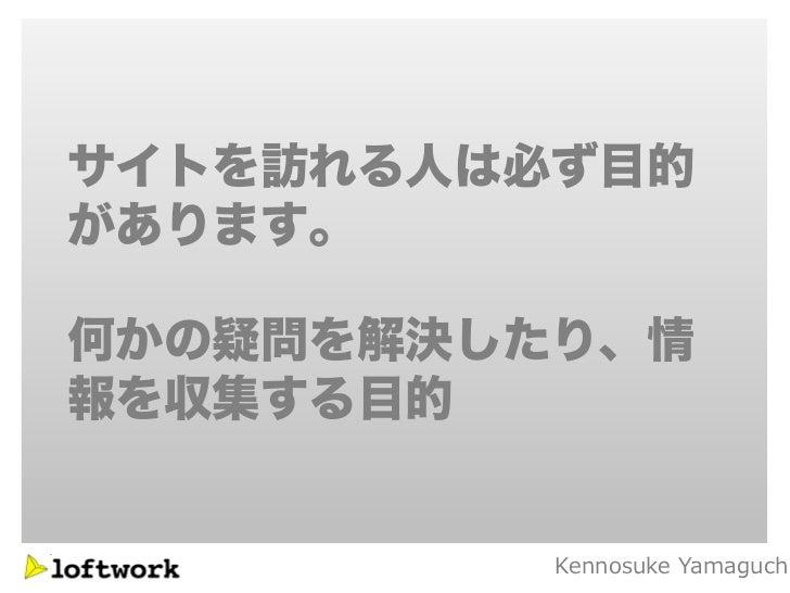サイトを訪れる人は必ず目的があります。何かの疑問を解決したり、情報を収集する目的          Kennosuke Yamaguch