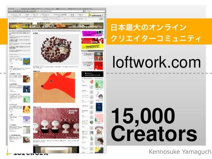 日本最大のオンラインクリエイターコミュニティloftwork.com15,000Creators     Kennosuke Yamaguch