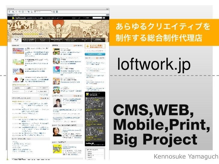 あらゆるクリエイティブを制作する総合制作代理店loftwork.jp     Kennosuke Yamaguch