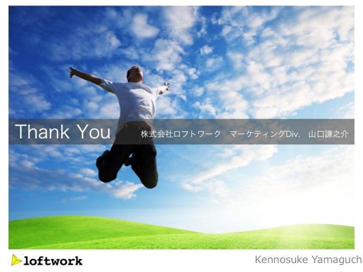 Thank You   株式会社ロフトワーク   マーケティングDiv.   山口謙之介                            Kennosuke Yamaguch