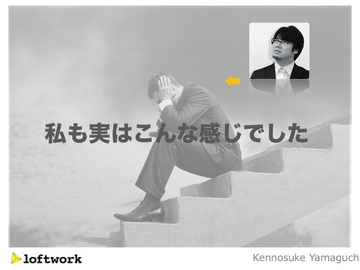 私も実はこんな感じでした         Kennosuke Yamaguch
