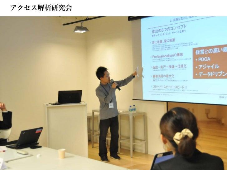 アクセス解析研究会            -13 -