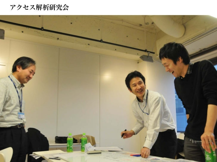 アクセス解析研究会            -14 -