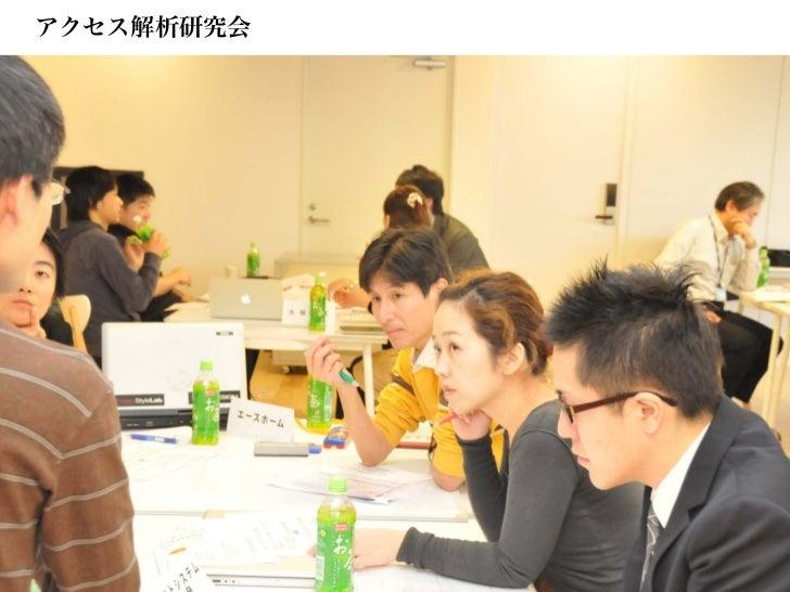 アクセス解析研究会            -15 -