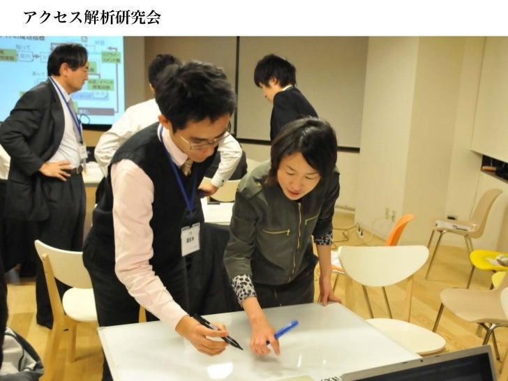 アクセス解析研究会            -16 -
