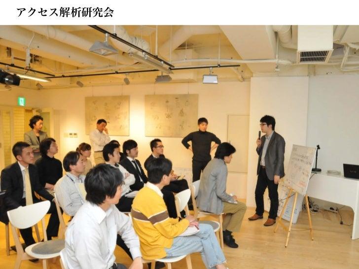 アクセス解析研究会            -19 -