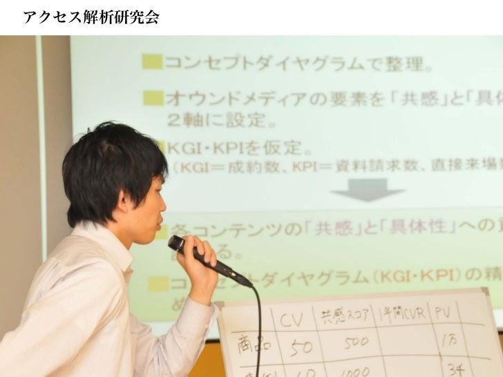 アクセス解析研究会            -20 -