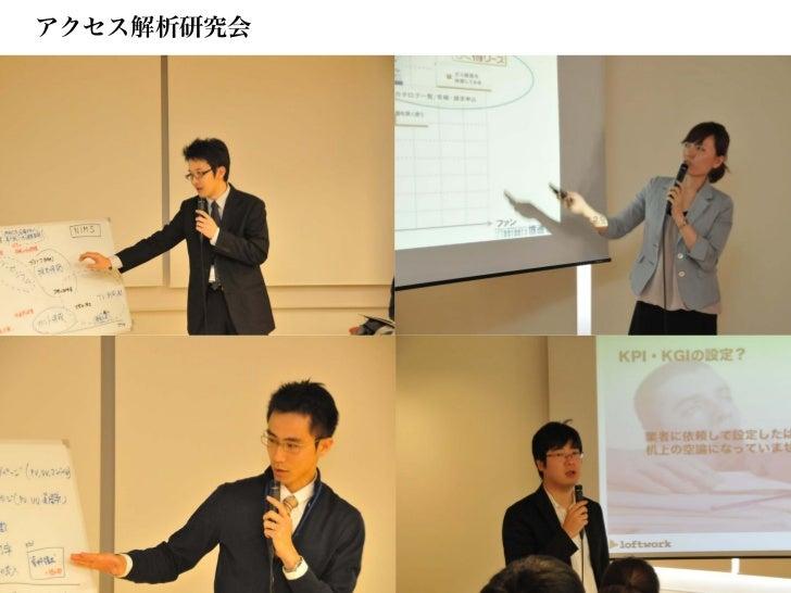 アクセス解析研究会            -21 -