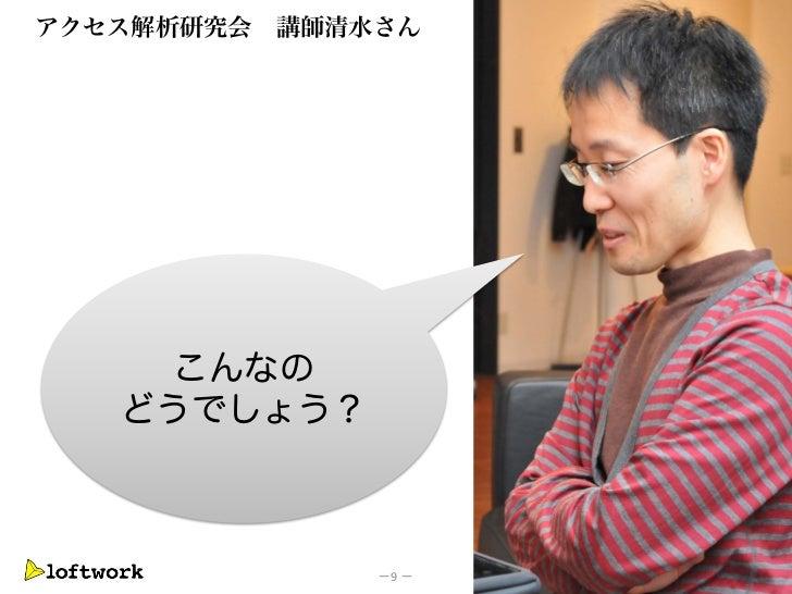 アクセス解析研究会   講師清水さん     こんなの   どうでしょう?                -9 -