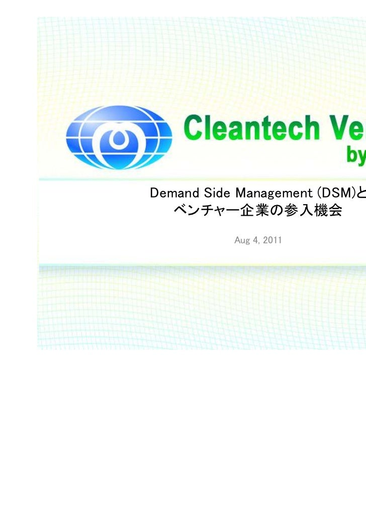 Demand Side Management (DSM)と   ベンチャー企業の参入機会           Aug 4, 2011                                ⓒ 2011 insprout Corporat...