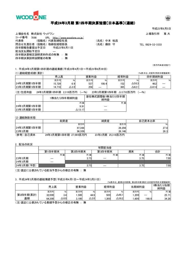 平成24年3月期第1四半期決算短信〔日本基準〕(連結)                                                                                              ...