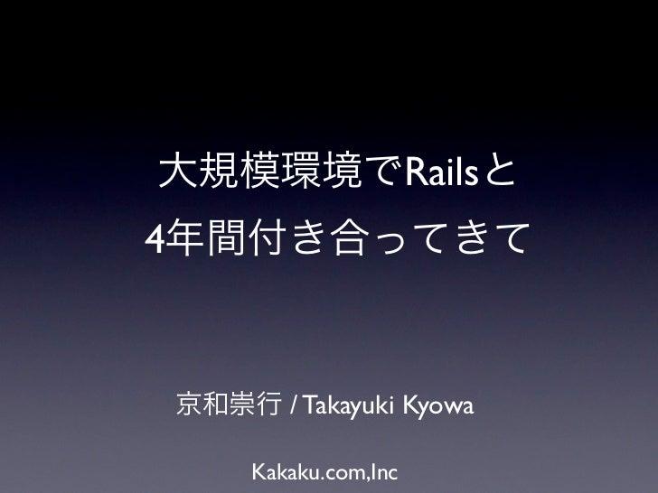 Rails4       / Takayuki Kyowa    Kakaku.com,Inc