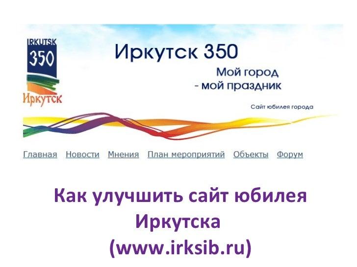 Как рекламировать сайт в иркутске реклама магазина детских товаров в прозе