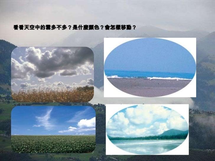 看看天空中的雲多不多?是什麼顏色?會怎樣移動?