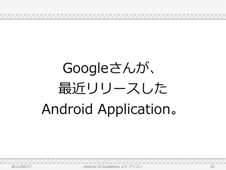 Android UI Guidelines より アイコン