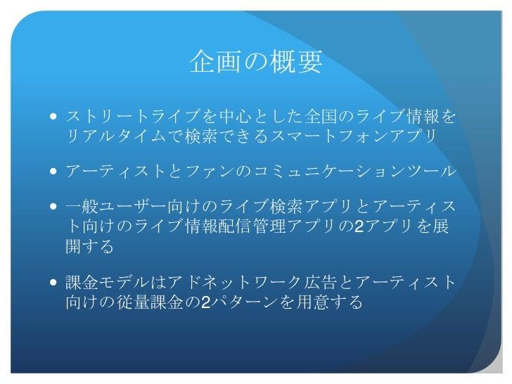 ライブ検索アプリ Slide 2