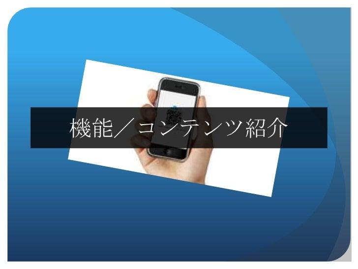 ライブ検索アプリ Slide 3