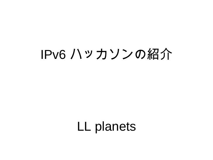 IPv6  ハッカソンの紹介 LL planets