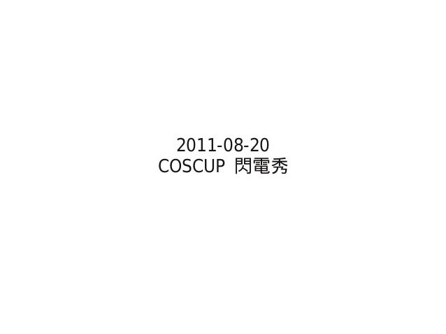 2011-08-20 COSCUP 閃電秀