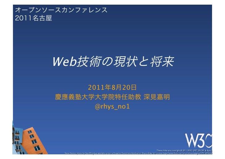 Web                         2011   8   20       @rhys_no1