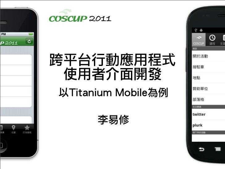 2011跨平台行動應用程式 使用者介面開發以Titanium Mobile為例      李易修