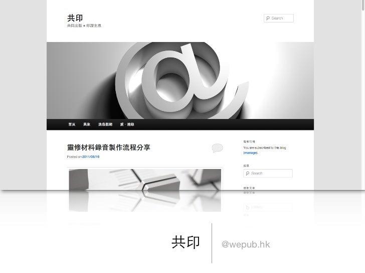 新媒體工作坊 New Media Workshop (2011.08.23@HKCRM) slideshare - 웹