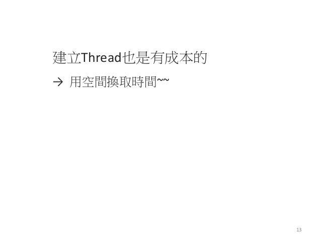 建立Thread也是有成本的  → 用空間換取時間~~  13