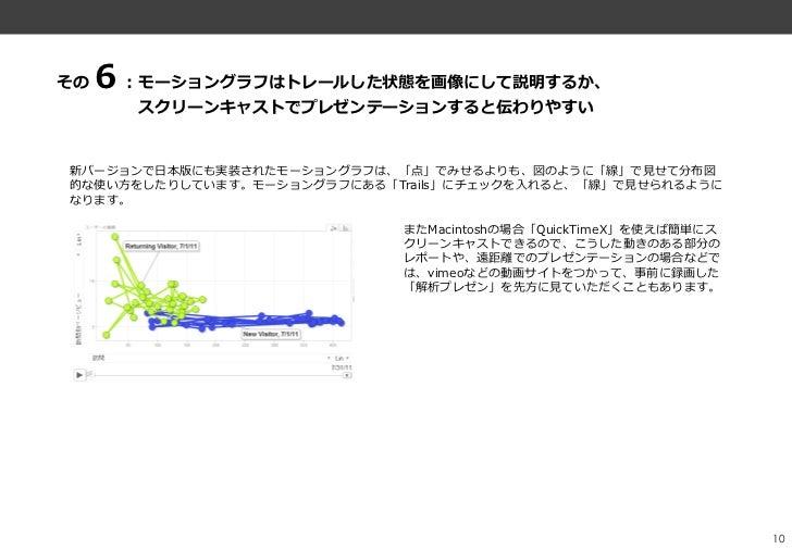 その   6:モーショングラフはトレールした状態を画像にして説明するか、       スクリーンキャストでプレゼンテーションすると伝わりやすい新バージョンで日本版にも実装されたモーショングラフは、「点」でみせるよりも、図のように「線」で見せて分...