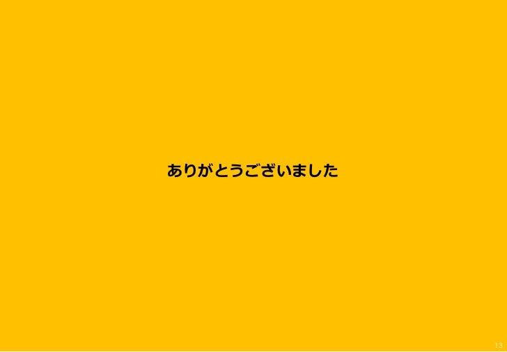 ありがとうございました              13