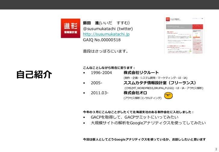 飯田 進(いいだ すすむ)       @susumukatachi (twitter)       http://susumukatachi.jp       GAIQ No.00000518       普段はさっぽろにいます。      ...