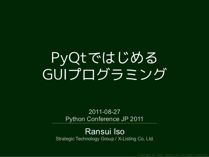PyQtではじめるGUIプログラミング            2011-08-27     Python Conference JP 2011              Ransui Iso Strategic Technology Group...