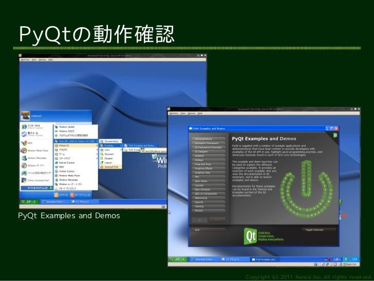 PyQtではじめるGUIプログラミング